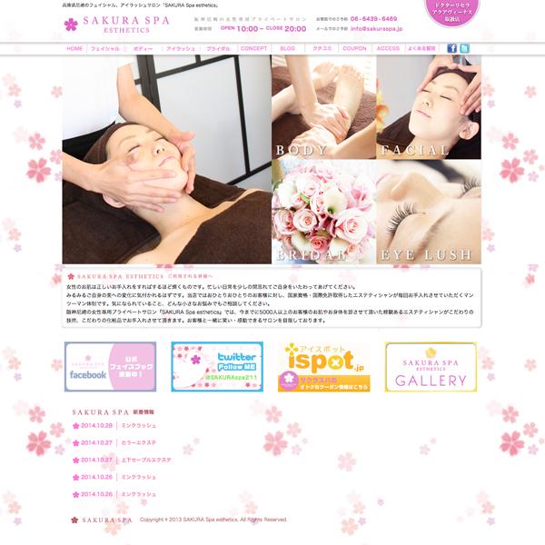 <p> 兵庫県尼崎のフェイシャル、アイラッシュサロン「SAKURA Spa esthetics」のサイトデザイン。</p>